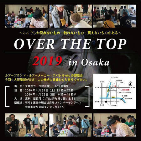 new_over_the_top_2019.jpg