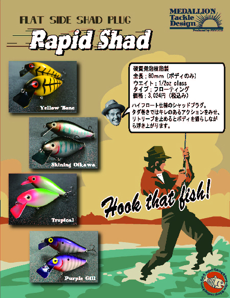 rapid_shad_catalog.jpg